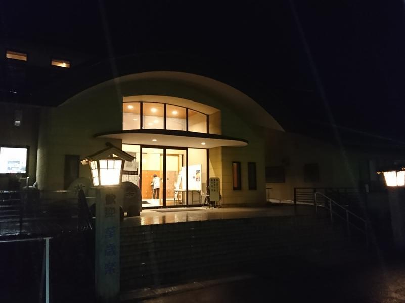 じょんのび温泉 楽寿の湯 (高柳じょんのび村) 写真
