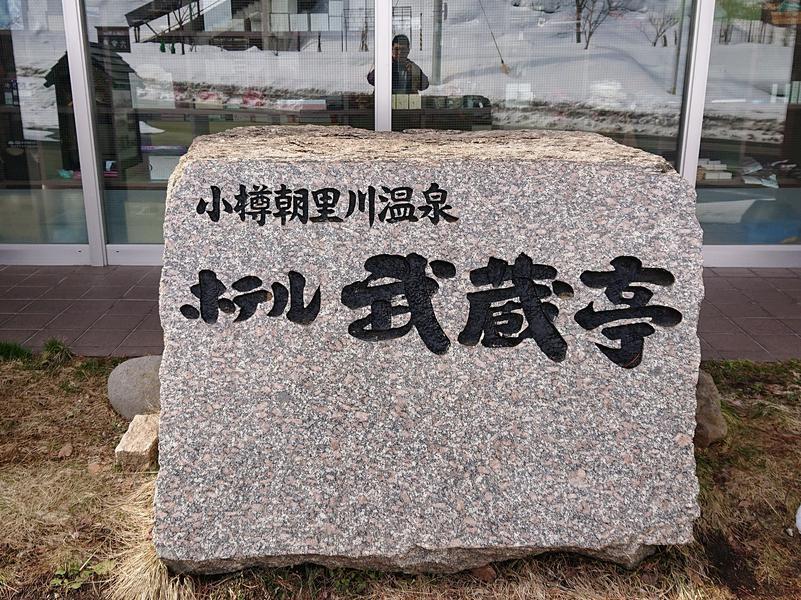 ホテル 武蔵亭 写真