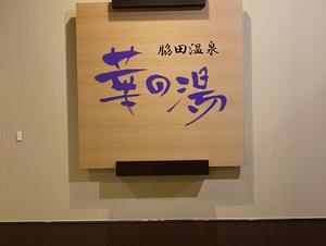 ルートイン グランティア福岡宮若 ー脇田温泉ー 写真