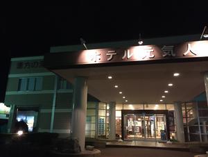 ハーバルスパ&ホテル元気人 写真