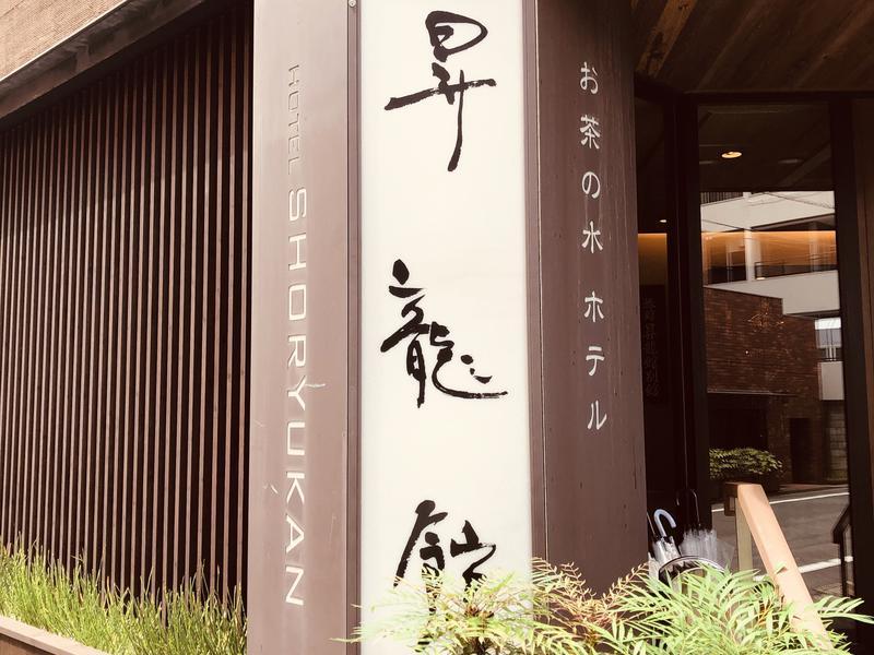 お茶の水ホテル昇龍館 写真