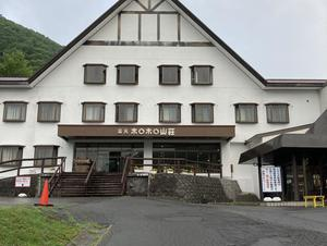 北湯沢温泉郷 湯元ホロホロ山荘 写真