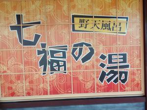 七福の湯 上越店 写真