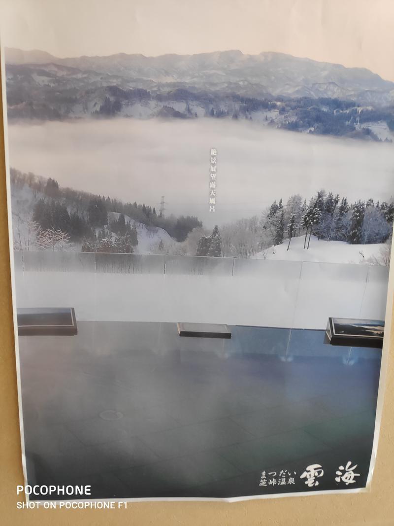 ちゃけださんのまつだい芝峠温泉 雲海のサ活写真