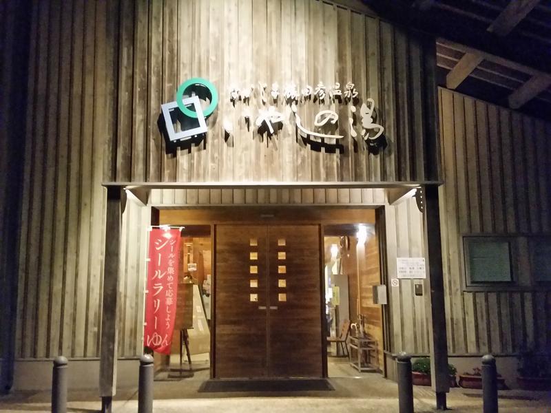 なかじま猿田彦温泉いやしの湯 写真