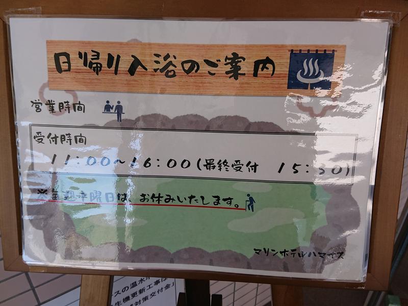 柿崎マリンホテル ハマナス 写真ギャラリー1
