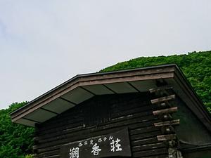 盃温泉 潮香荘 写真