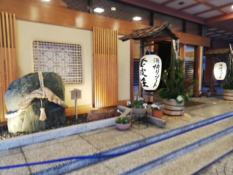 湯快リゾート 和倉温泉 金波荘 写真