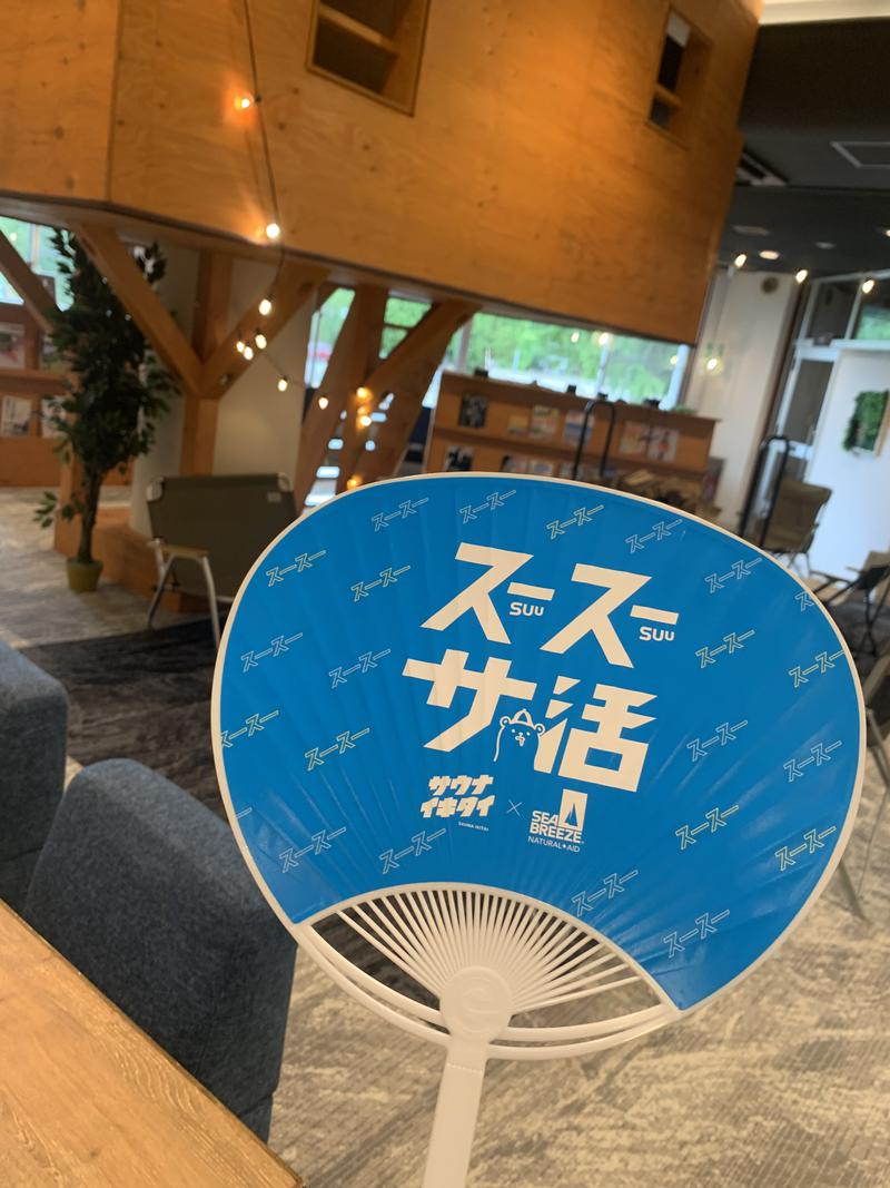 akさんの芦別温泉 おふろcafe 星遊館 (芦別温泉スターライトホテル)のサ活写真