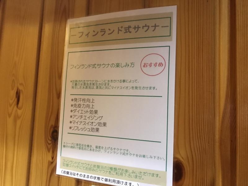 咲久楽 Resort サウナ室前