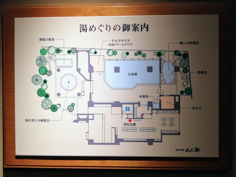 日本の宿 のと楽 大浴場案内図