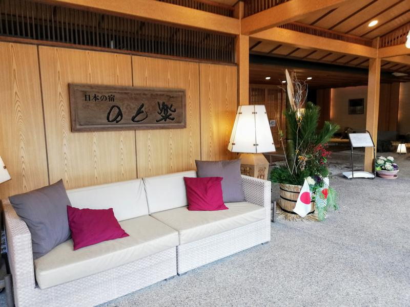 日本の宿 のと楽 写真
