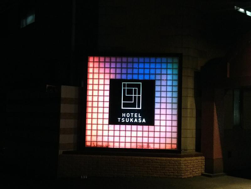 ホテル トス ツカサ(HOTEL TOSU TSUKASA) 写真
