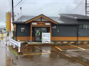 湯らりあ 六日町温泉公衆浴場 写真