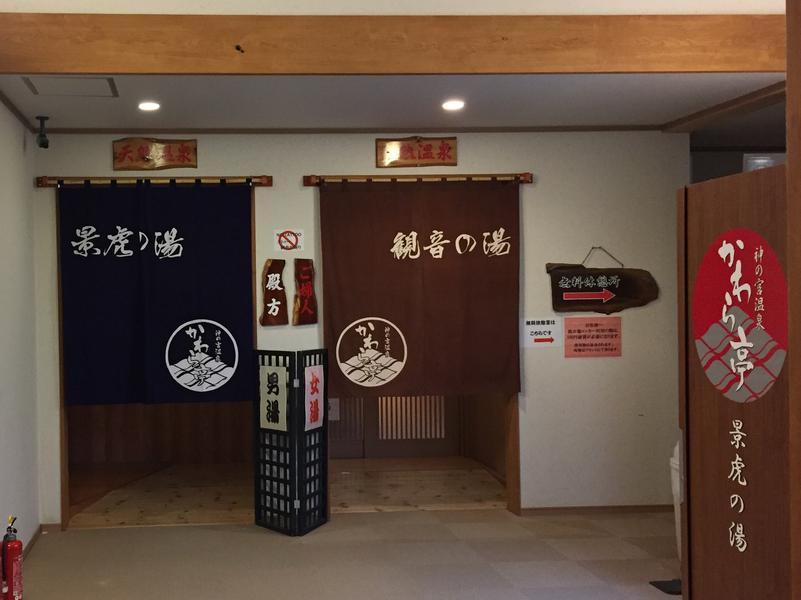 神の宮温泉 かわら亭 写真ギャラリー2
