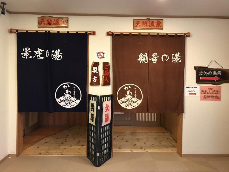 神の宮温泉 かわら亭 写真ギャラリー6