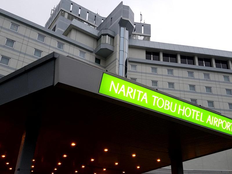 成田東武ホテルエアポート 写真ギャラリー1