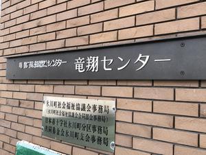 氷川町 竜翔センター 写真