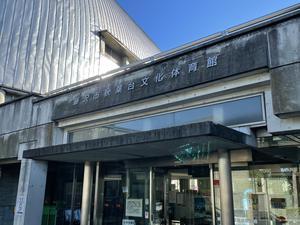 藤沢市秋葉台文化体育館 写真