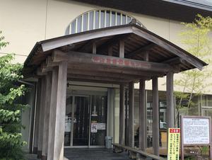 神山温泉ホテル四季の里&いやしの湯 写真