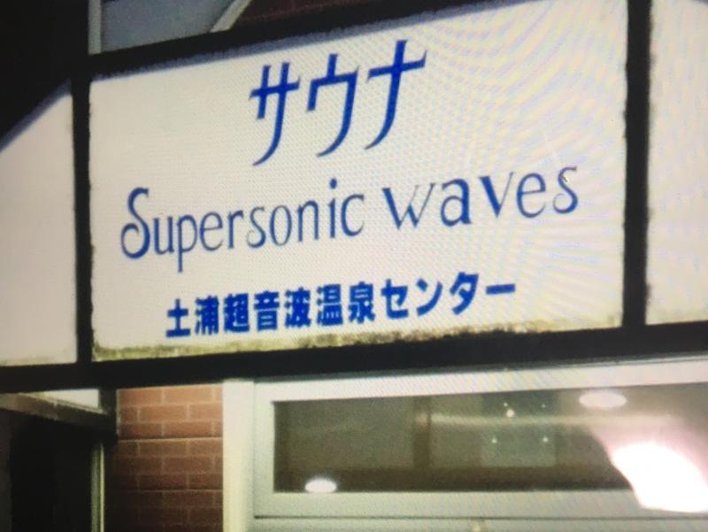 土浦超音波温泉センター(ビジネス旅館土浦) 写真