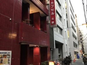 上野サウナ&カプセルホテル北欧 写真