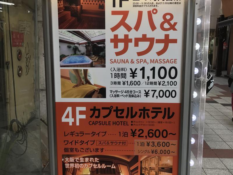 上野サウナ&カプセルホテル北欧 写真ギャラリー1