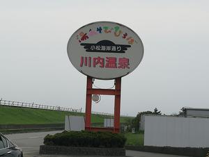 川内温泉 写真