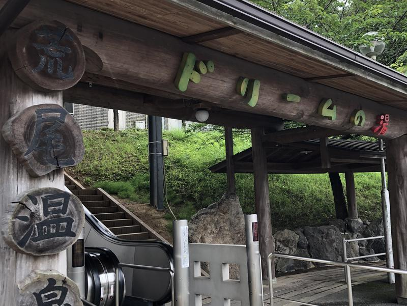 荒尾温泉 ドリームの湯 写真