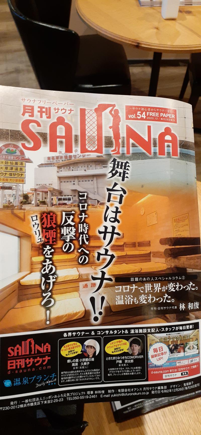 小高 慎太郎_officialさんのサウナリゾートオリエンタル札幌 (センチュリオンホテル&スパ札幌)のサ活写真