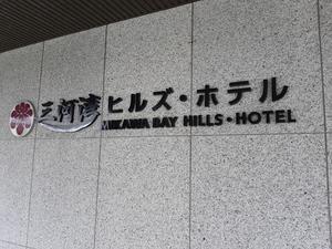 三河湾ヒルズ・ホテル 写真