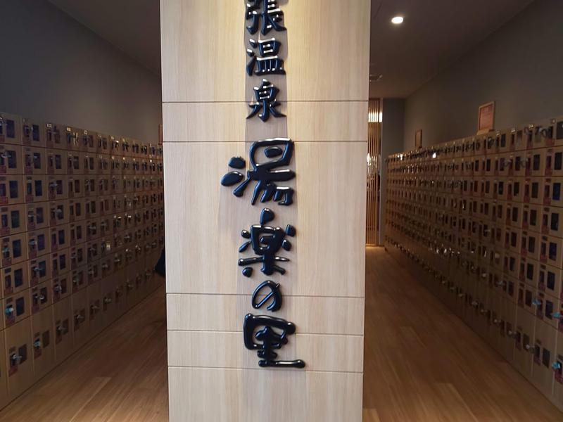 JFA夢フィールド 幕張温泉 湯楽の里 写真ギャラリー2