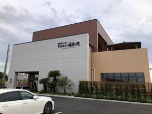 JFA夢フィールド 幕張温泉 湯楽の里 写真
