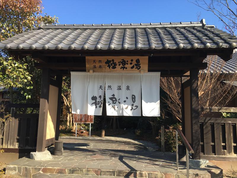 天然温泉極楽湯福島いわき店 写真