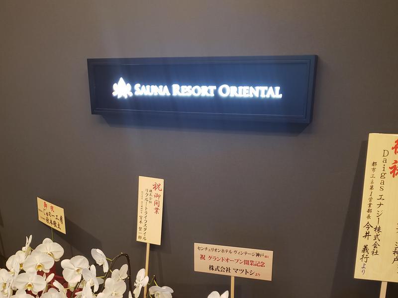 サウナリゾートオリエンタル神戸 (センチュリオンホテル ヴィンテージ神戸) 写真