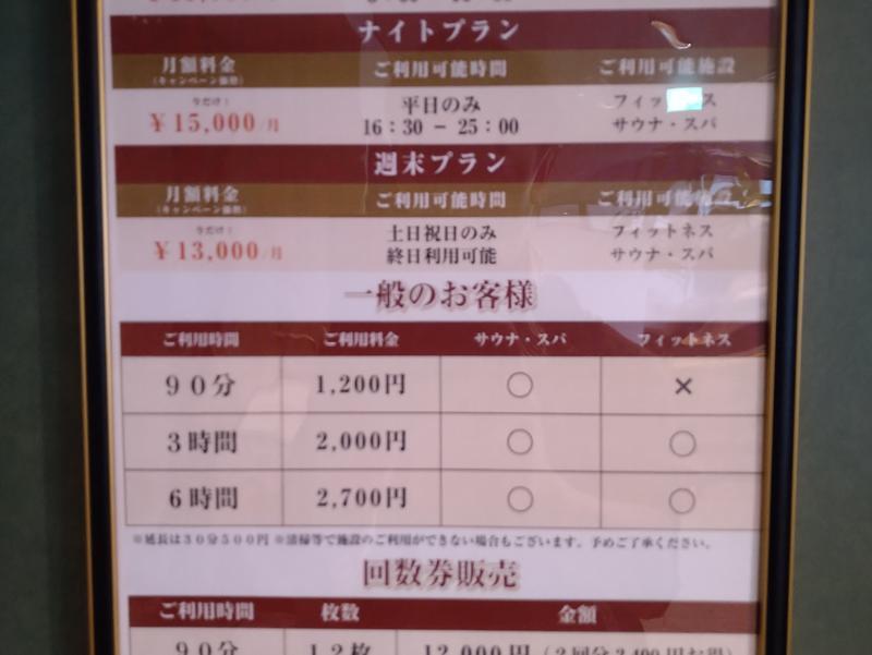 サウナリゾートオリエンタル神戸 (センチュリオンホテル ヴィンテージ神戸) 料金表