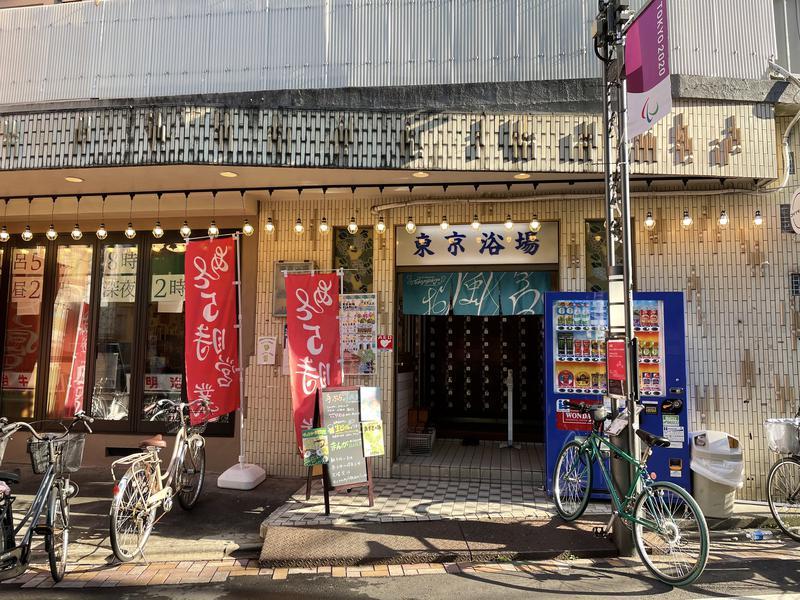 な り 銭 湯さんの東京浴場のサ活写真