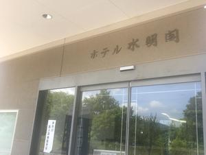 ホテル水明閣 写真