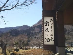 みかえりの郷 彩花の湯 写真