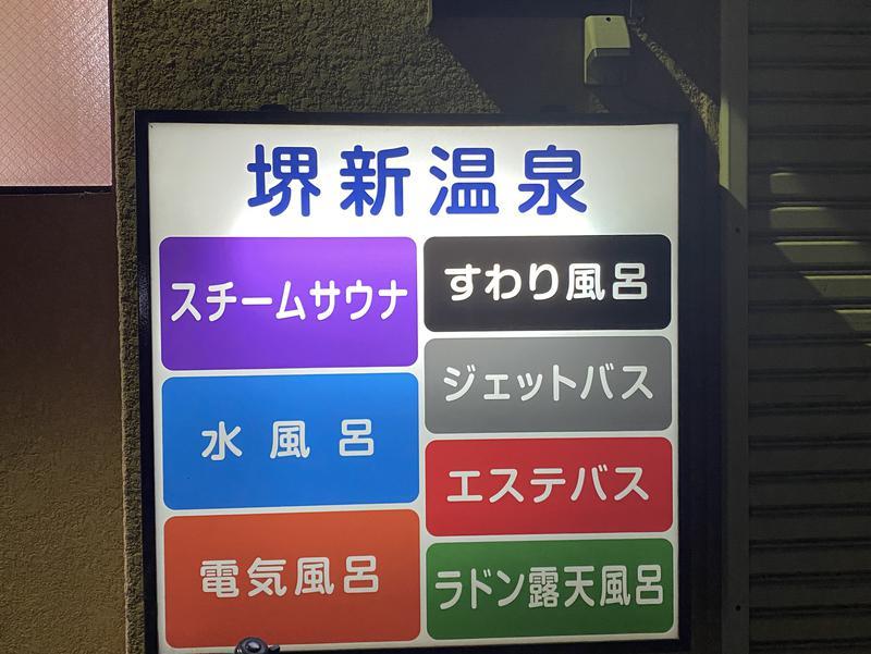 堺新温泉 施設内容
