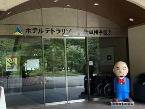 ホテルテトラリゾート秋田横手温泉 写真
