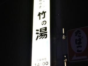 竹の湯 写真