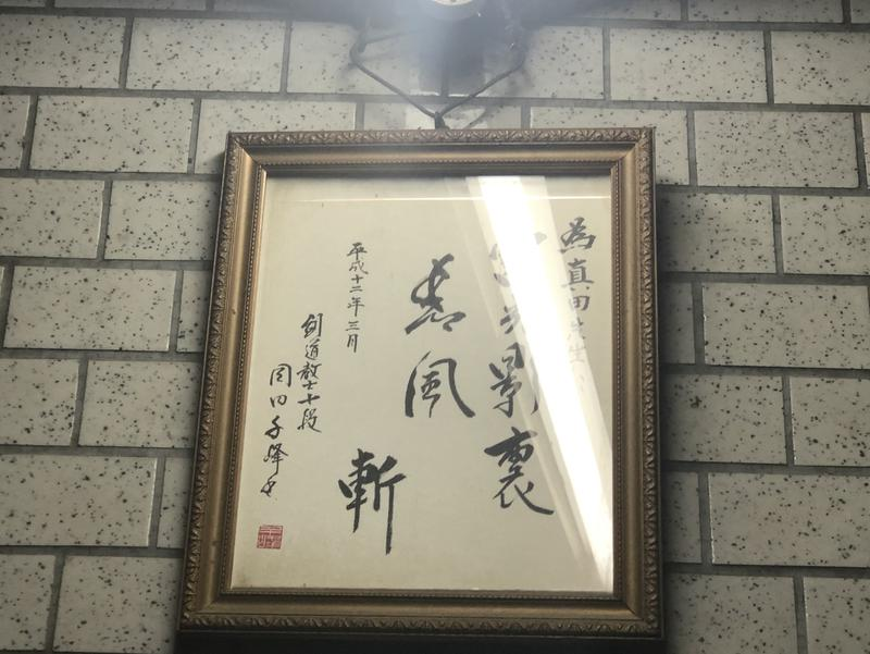 東上温泉 オヤジへの色紙