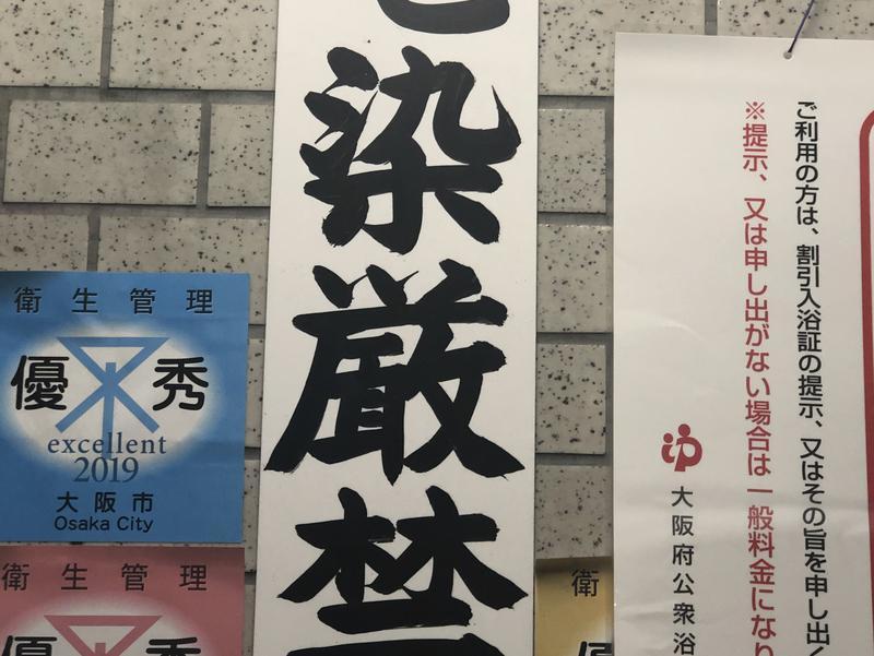 東上温泉 色紙と同じくらいの毛染禁止主張