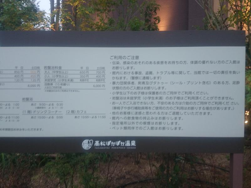 高松ぽかぽか温泉 写真ギャラリー4