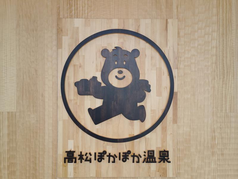 高松ぽかぽか温泉 写真ギャラリー3