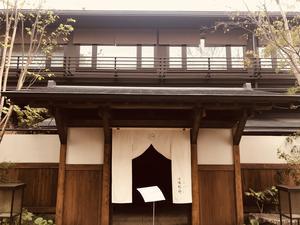 温泉旅館 由縁別邸 代田 写真