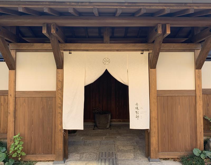 🈂️トウさんの温泉旅館 由縁別邸 代田のサ活写真