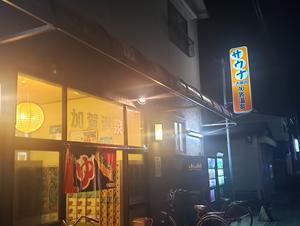 加賀温泉 写真