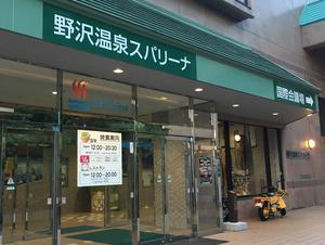 野沢温泉スパリーナ(旧 野沢温泉アリーナ) 写真